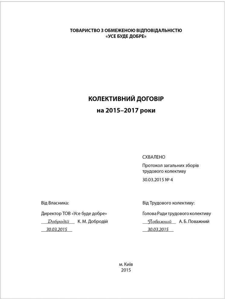 Порядок Укладення Колективного Договору