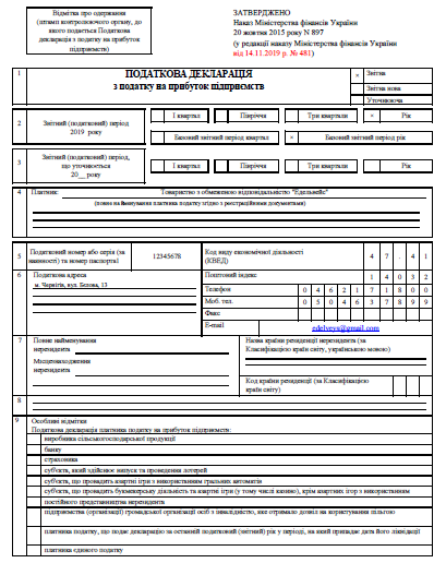 Штраф за неподачу декларации о доходах 2020