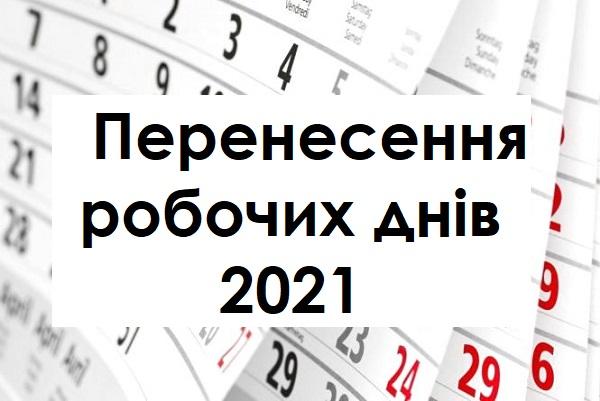 Перенесення робочих днів 2021: проєкт розпорядження КМУ